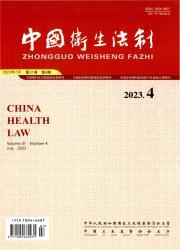 《中国卫生法制》