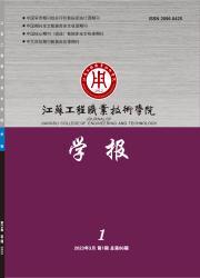 《江苏工程职业技术学院学报》