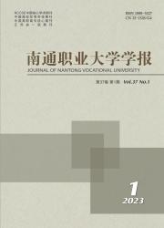 《南通职业大学学报》