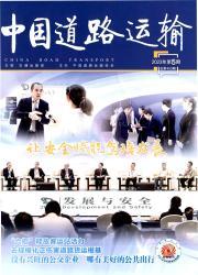 《中国道路运输》