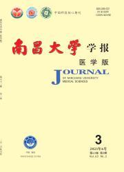 《南昌大学学报:医学版》