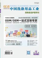 《中国洗涤用品工业》