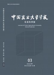 《中国农业大学学报:社会科学版》