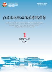 《江苏建筑职业技术学院学报》