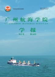 《广州航海学院学报》