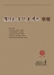 《濮阳职业技术学院学报》
