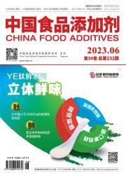 《中国食品添加剂》