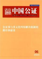 《中国公证》
