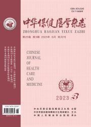 《中华保健医学杂志》