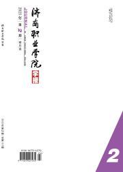 济南职业学院学报