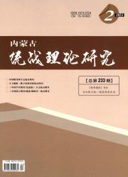 《内蒙古统战理论研究》