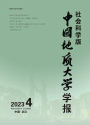《中国地质大学学报:社会科学版》