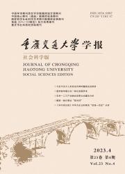 《重庆交通大学学报:社会科学版》