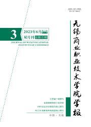 《无锡商业职业技术学院学报》