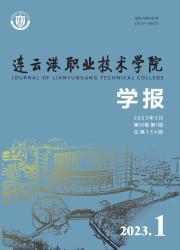 《连云港职业技术学院学报》