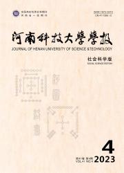 《河南科技大学学报:社会科学版》