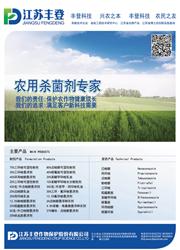 《农化市场十日讯》