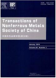 《中国有色金属学会会刊:英文版》