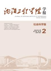 《沈阳工程学院学报:社会科学版》