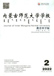 《内蒙古师范大学学报:教育科学版》