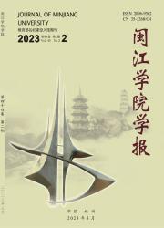 《闽江学院学报》