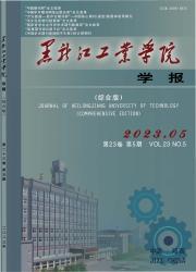 黑龙江工业学院学报