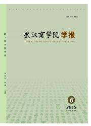 《武汉商学院学报》