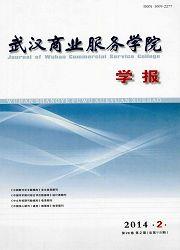 《武汉商业服务学院学报》