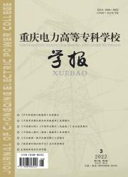 《重庆电力高等专科学校学报》