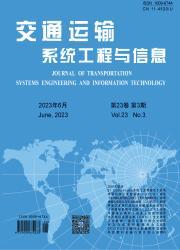 《交通运输系统工程与信息》