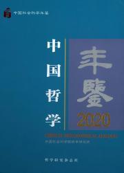 《中国哲学年鉴》