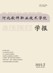 《河北软件职业技术学院学报》