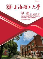 《上海理工大学学报:社会科学版》