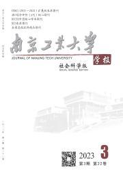 《南京工业大学学报:社会科学版》