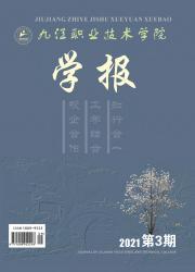 《九江职业技术学院学报》