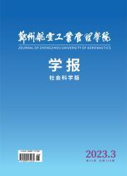 《郑州航空工业管理学院学报:社会科学版》