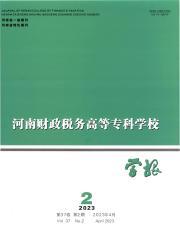 《河南财政税务高等专科学校学报》
