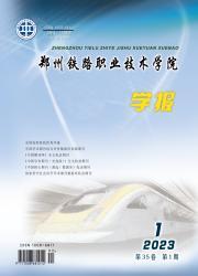 《郑州铁路职业技术学院学报》