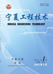 《宁夏工程技术》
