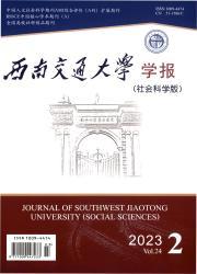 《西南交通大学学报:社会科学版》