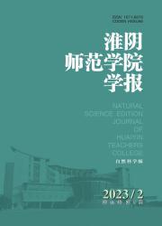《淮阴师范学院学报:自然科学版》