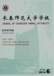 《长春师范学院学报:自然科学版》