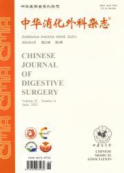 《中华消化外科杂志》