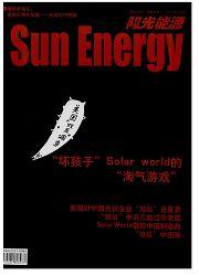 《中国建设动态:阳光能源》