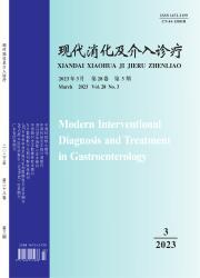 《现代消化及介入诊疗》