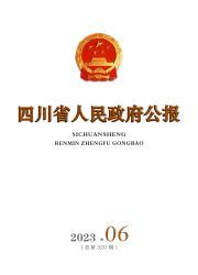 《四川省人民政府公报》