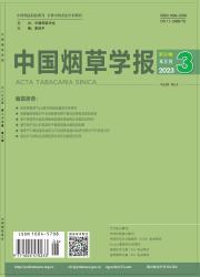 《中国烟草学报》