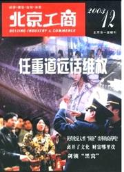《北京工商》