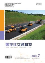 《黑龙江交通科技》