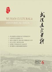《武汉文史资料》
